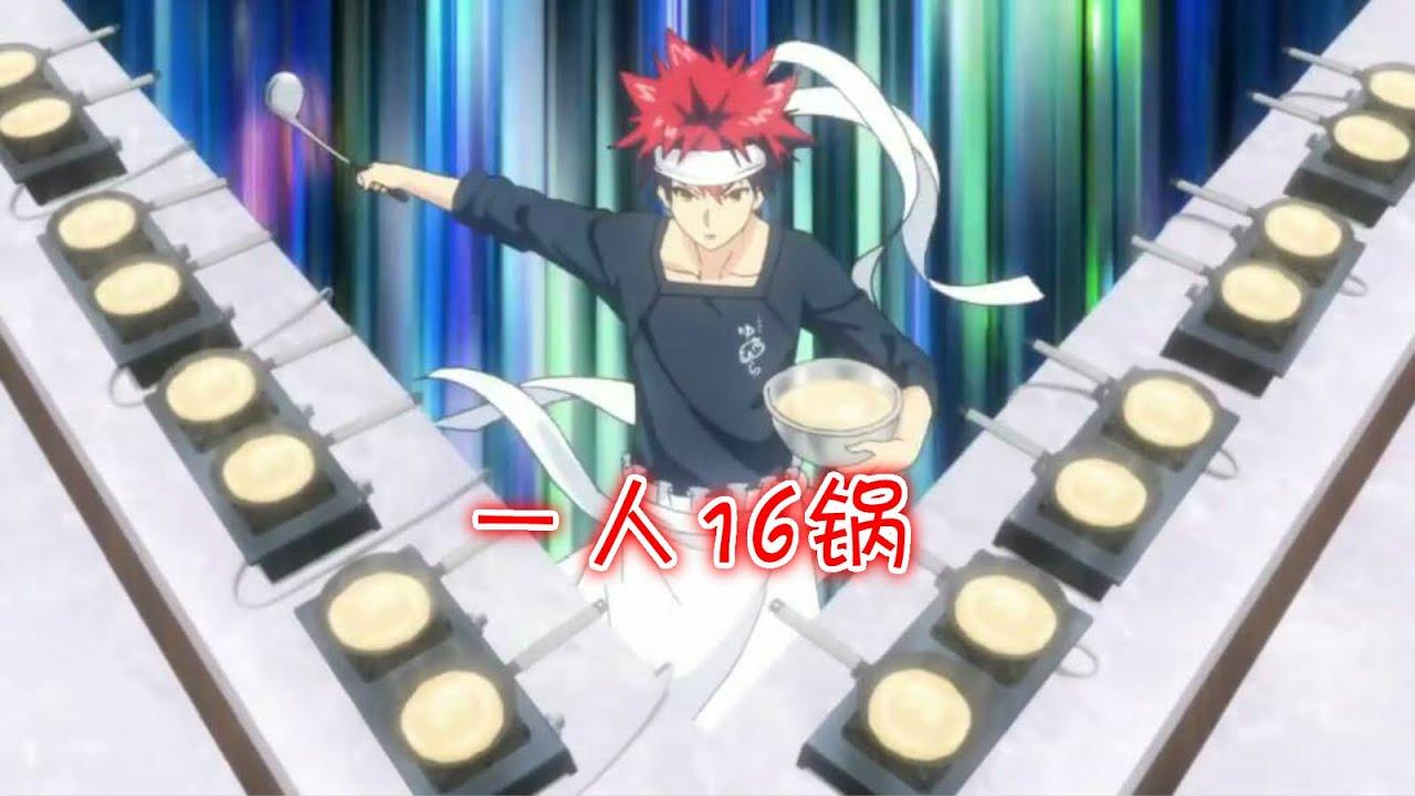 少年参加厨师考核,一人控制16锅料理,三十分钟做出两百份料理