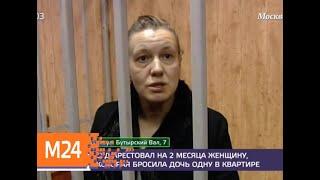 Суд арестовал мать девочки-маугли на 2 месяца - Москва 24