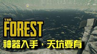 恐怖生存 The Forest 陰森  | EP.13 - 神器入手,天坑要有