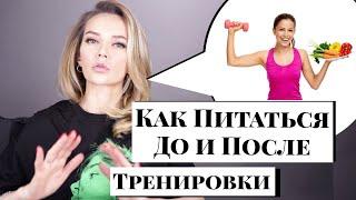 Правильное ПИТАНИЕ ДО и ПОСЛЕ тренировки для похудения и набора массы Важные правила