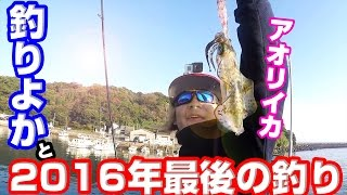 2016年釣り納め!佐賀で海釣り!【釣りよか】
