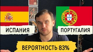 Испания Португалия Прогноз на футбол 4 июня Товарищеские матчи