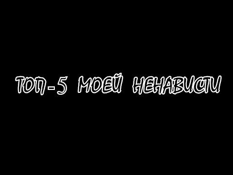 видео: 5 причин моей ненависти к доте [azazin]