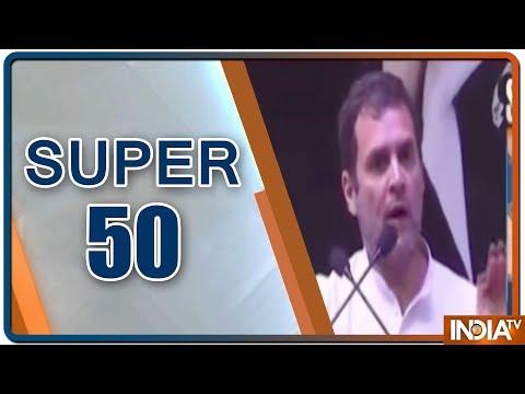 आज सुबह की 50 बड़ी खबरें   News 50 Nonstop   March 12, 2019
