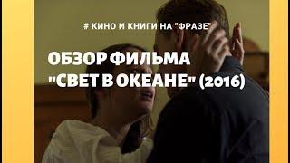 """Обзор фильма """"Свет в океане"""" (2016) / Фраза"""