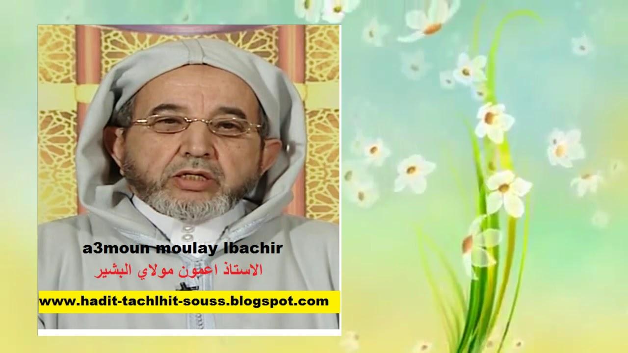 hadith mp3 tachlhit
