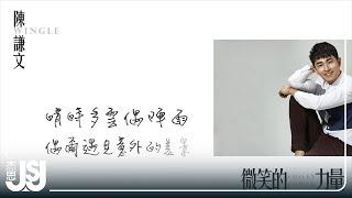 陳謙文《微笑的力量》〔網劇《大約是愛》插曲〕 Official Lyric Video