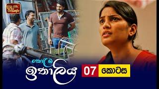 Kolamba Ithaliya   Episode 07 - (2021-06-09)   ITN Thumbnail