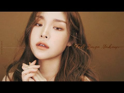 (cc) 가을 베이지 메이크업 Fall Beige Makeup with too cool for school