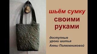 шьем сумки своими руками дома - доступные уроки