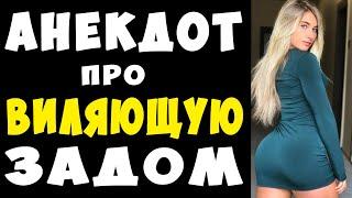 АНЕКДОТ про Девушку Виляющую Задом и Умного Волосатого Грузина Самые Смешные Свежие Анекдоты