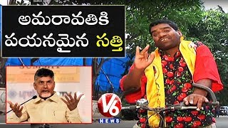 Bithiri Sathi Plans To Leave Amaravati For Chandrababu Unemployment Allowance | Teenmaar News thumbnail