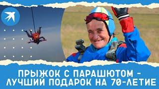 Прыжок с парашютом – лучший подарок на 70-летие
