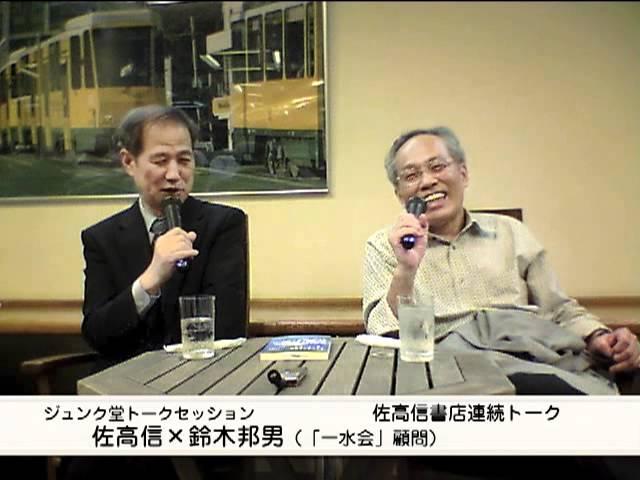 佐高信×鈴木邦男(「一水会」顧問) - YouTube