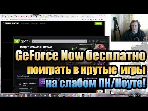 GeForce Now |