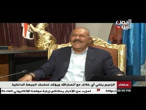 لقاء الزعيم صالح على قناة اليمن اليوم  04 - 09 - 2017
