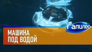Галилео | Машина под водой