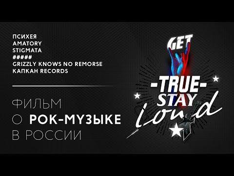 Фильм об альтернативной рок-музыке в России «Get True Stay Loud»