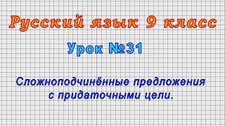 Русский язык 9 класс (Урок№31 - Сложноподчинённые предложения с придаточными цели.)