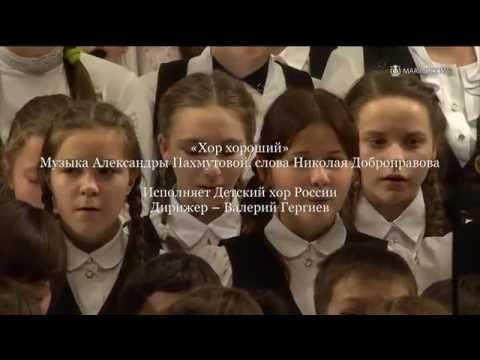 Coral de Crianças Russas  Концерт Детского