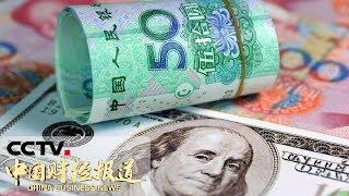 《中国财经报道》在岸,离岸人民币兑美元双双跌破7元关口 20190805 11:00 | CCTV财经