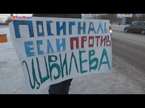 """Пикет """"ПОСИГНАЛЬ, ЕСЛИ ПРОТИВ ЦИВИЛЁВА"""""""