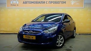 Hyundai Solaris с пробегом 2012 У Сервис смотреть