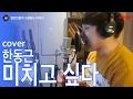 [일소라] 일반인 정명규 - '미치고 싶다' (한동근) cover