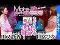 Moreメンバー選抜 パチ・スロトーナメント〜3rdシングルセンター争奪戦〜 vol.6