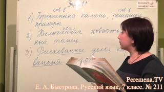 Peremena TV Русский язык, Быстрова, № 211