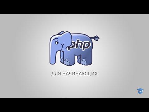 PHP для начинающих | #14 Вывод постов из MySQL базы данных
