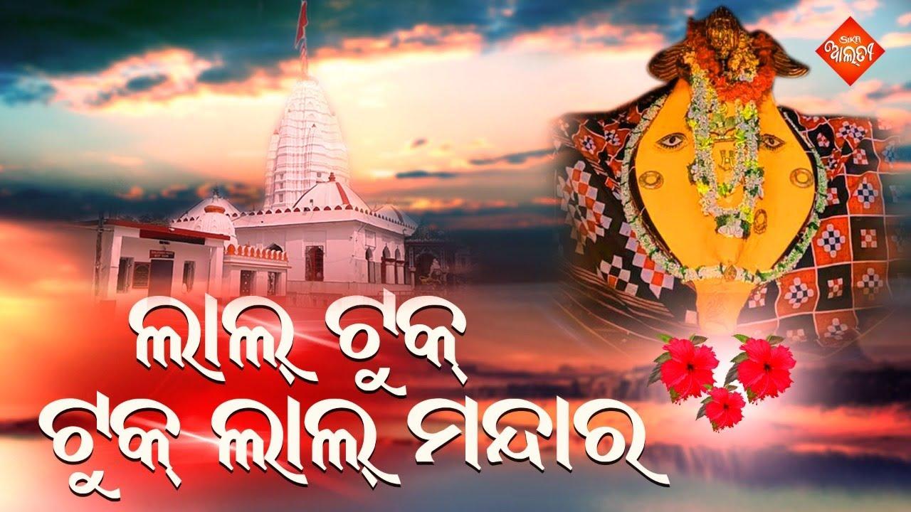 Lal Tuk Tuk Lal Mandara | Sambalpuri Bhajana | Sailabhama Mohapatra | Sika Alati