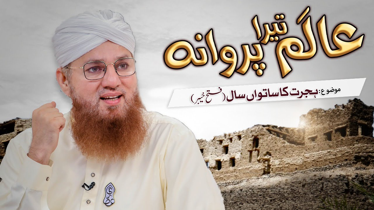 Alam Tera Perwana Episode 15   Topic: Hijrat Ka Saatwan (7th) Saal     Abdul Habib Attari