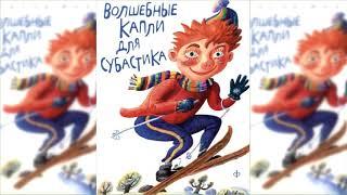 Волшебные капли для Субастика, Пауль Маар аудиосказка слушать онлайн