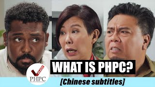 What Is Phpc? Things You Should Know Chinese Version