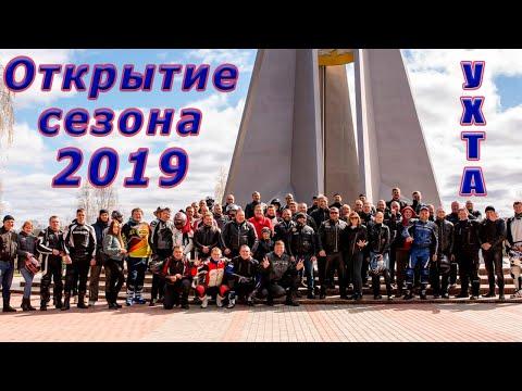 Открытие мотосезона 2019 в г.Ухта