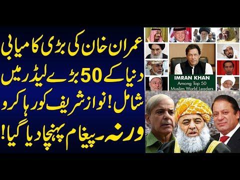 Imran Khan among top 50 Most Influential Muslims Leaders | Sabir Shakir Analysis