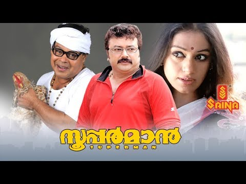 Superman Malayalam Full Movie | Jayaram , Shobana , Siddique - Rafi Mecartin thumbnail