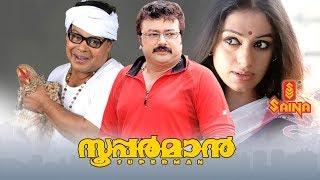 Superman Malayalam Full Movie | Jayaram , Shobana , Siddique - Rafi Mecartin