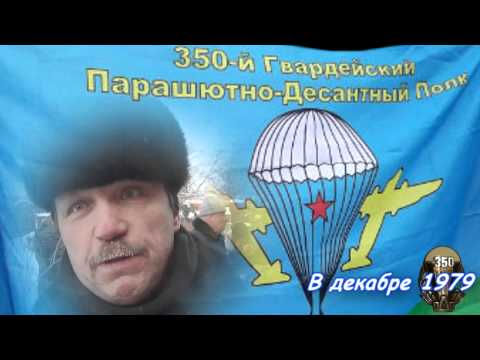 350 ПДП декабрь 79  РАЗВЕДРОТА Часть 3