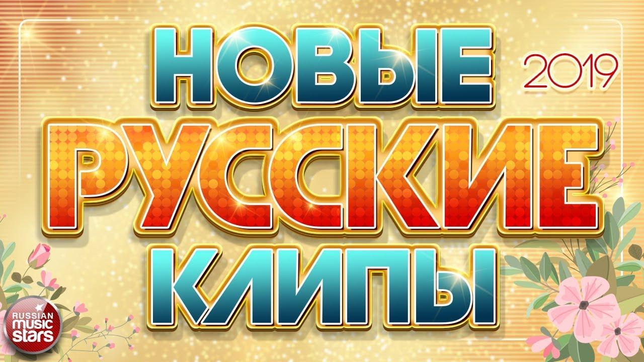Смотреть Онлайн Хиты Клипов |  Новые Русские Клипы 2019 Самые Новые