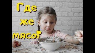 НеДЕТСКАЯ кухня: универсальный овощной Суп БЕЗ МЯСА