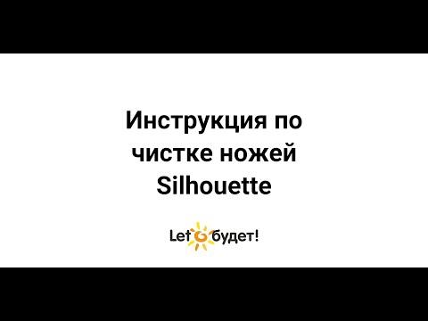 Инструкция по чистке ножей Silhouette