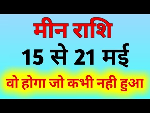 Meen rashi    Pisces    Career    Lucky Year    Marriage