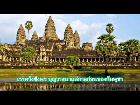 เพลงชาติกัมพูชา National Anthem of Cambodia