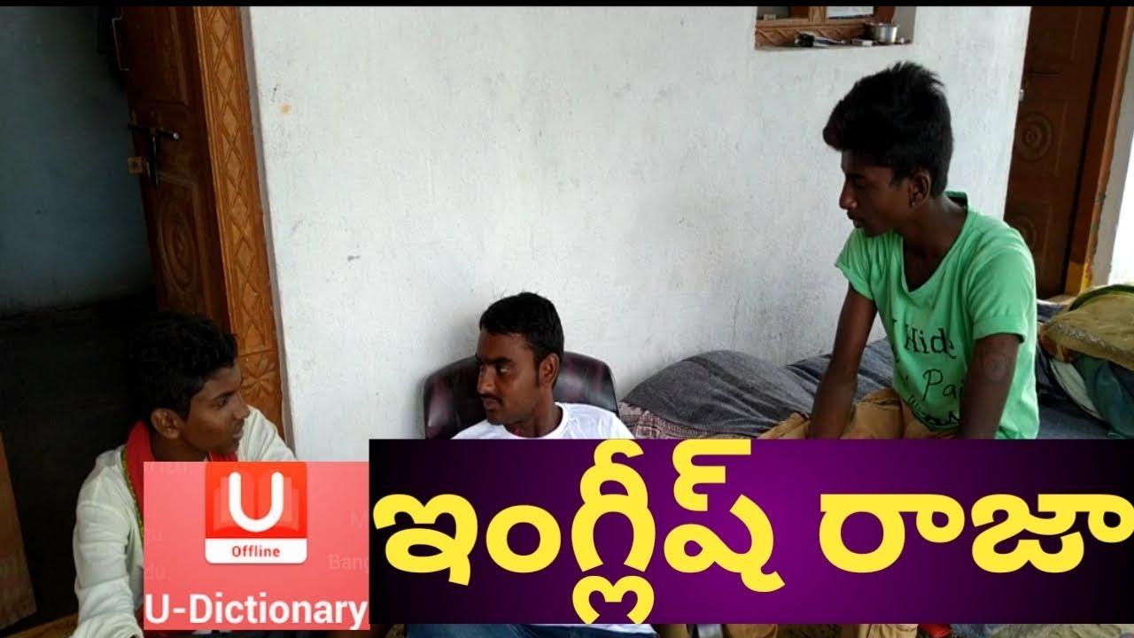 English Raja Telugu Comedy shortfilm my village life