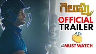Gelupu Movie Official Trailer | New Telugu Movie 2019 | Daily Culture