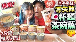 【挑戰】日本爆紅!杯麵茶碗蒸!3分鐘零失敗懶人料理!5種杯麵食到厭!