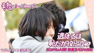 逃げるは恥だが役に立つ ガンバレ人類! 新春スペシャル!! 魂のオープニング -Triple Tree Official #018