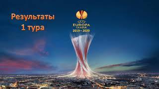 Лига Европы 2019 - 2020 / 1 тур / Результаты